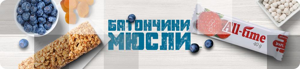 Батончики-мюсли All-Time