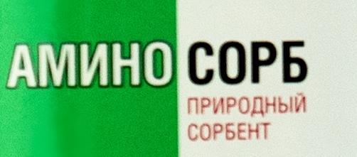 Аминосорб