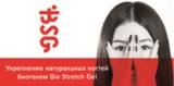 Bio Stretch Gel