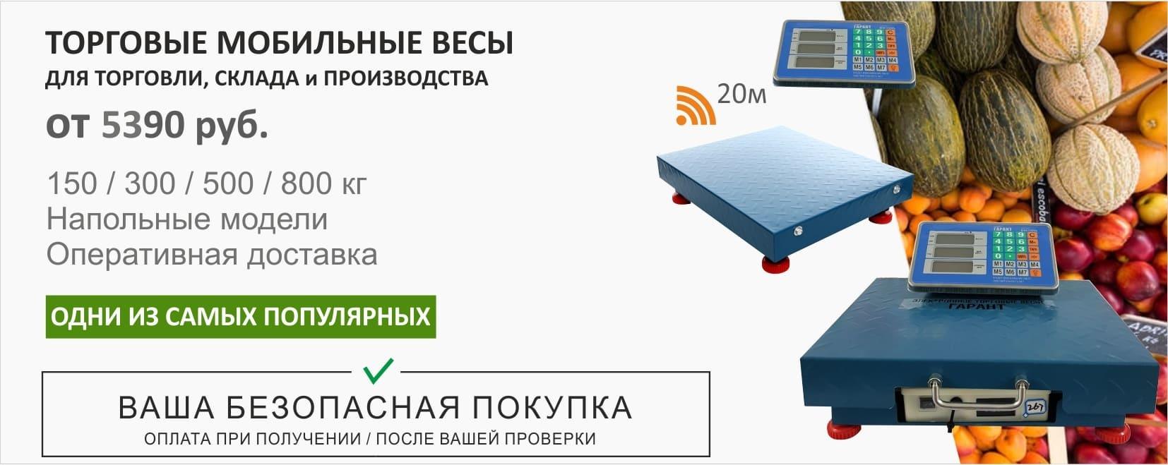 - Весы торговые мобильные