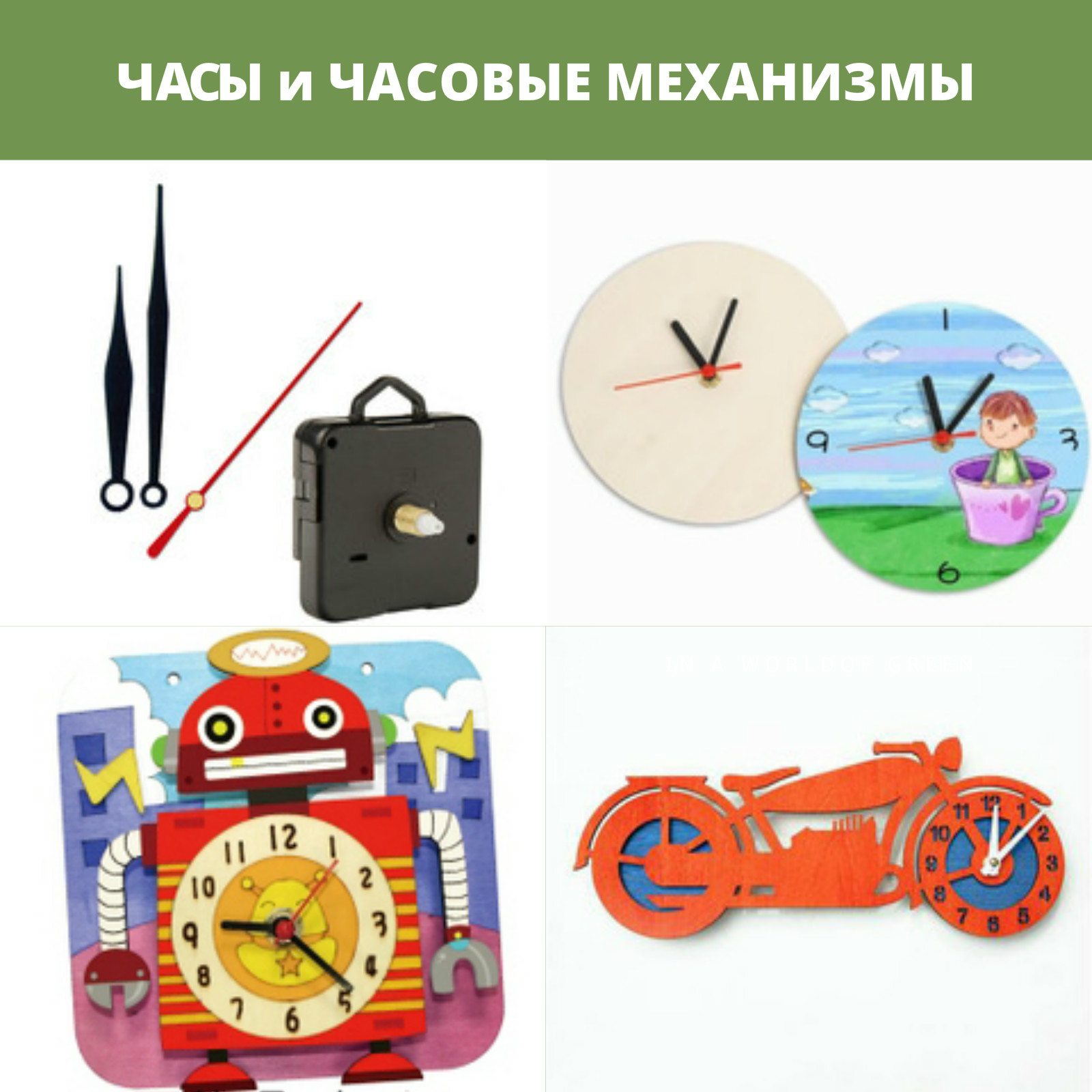 Часы/Круги - Заготовка