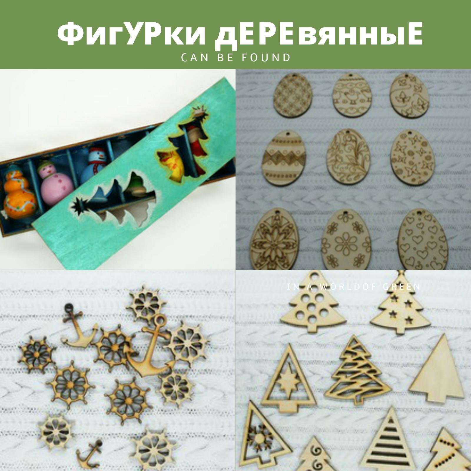 Деревянный декор-Плоский (подвески, фигурки, буквы и .т.д)
