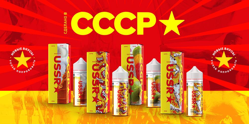 USSR/СССР