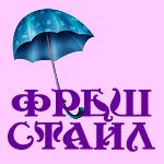 Фреш Стайл