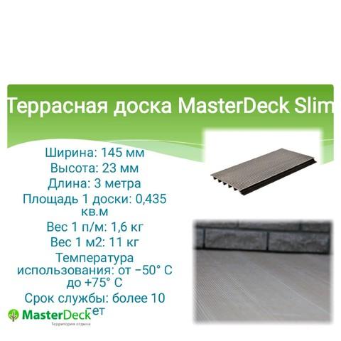 Террасная доска ДПК MasterDeck SLIM