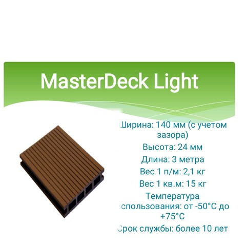 Террасная доска ДПК MasterDeck LIGHT