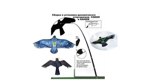 Отпугиватели птиц динамические