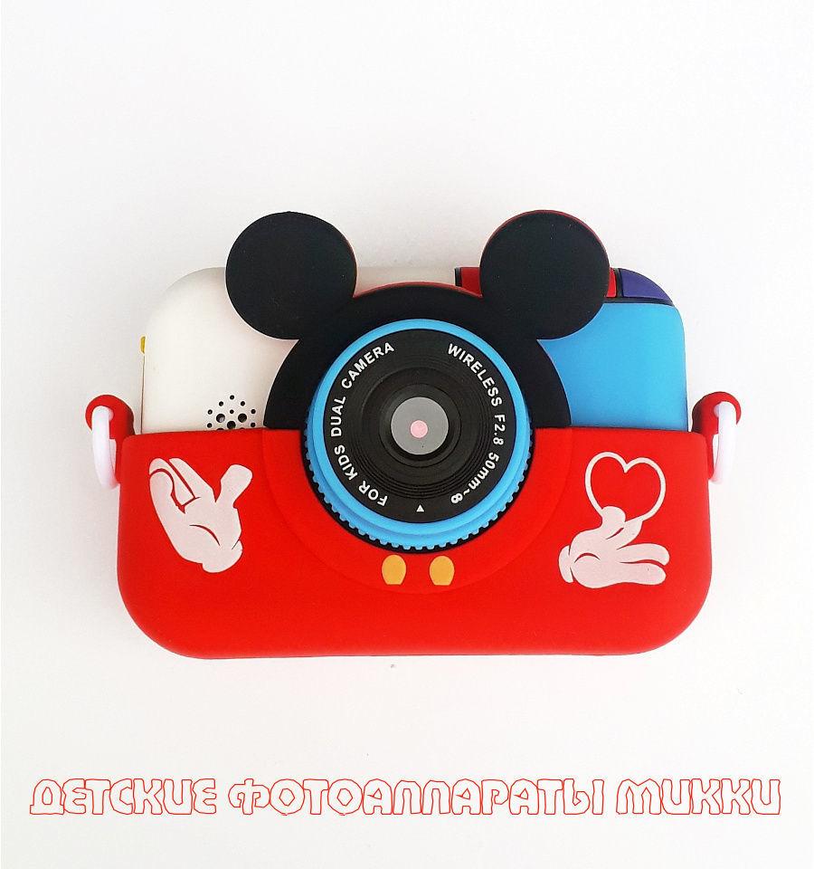 Фотоаппараты Микки