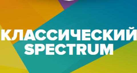 Spectrum Classic Line 100g