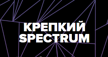 Spectrum Hard Line 100g