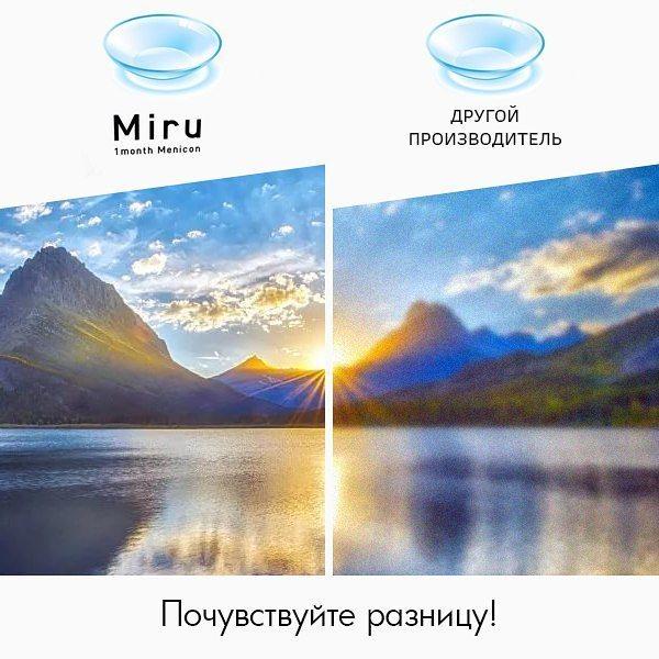 Menicon™ MIRU (Japan) (прозрачные линзы при близорукости)