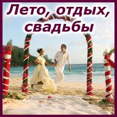 ЛЕТО! Свадьбы!