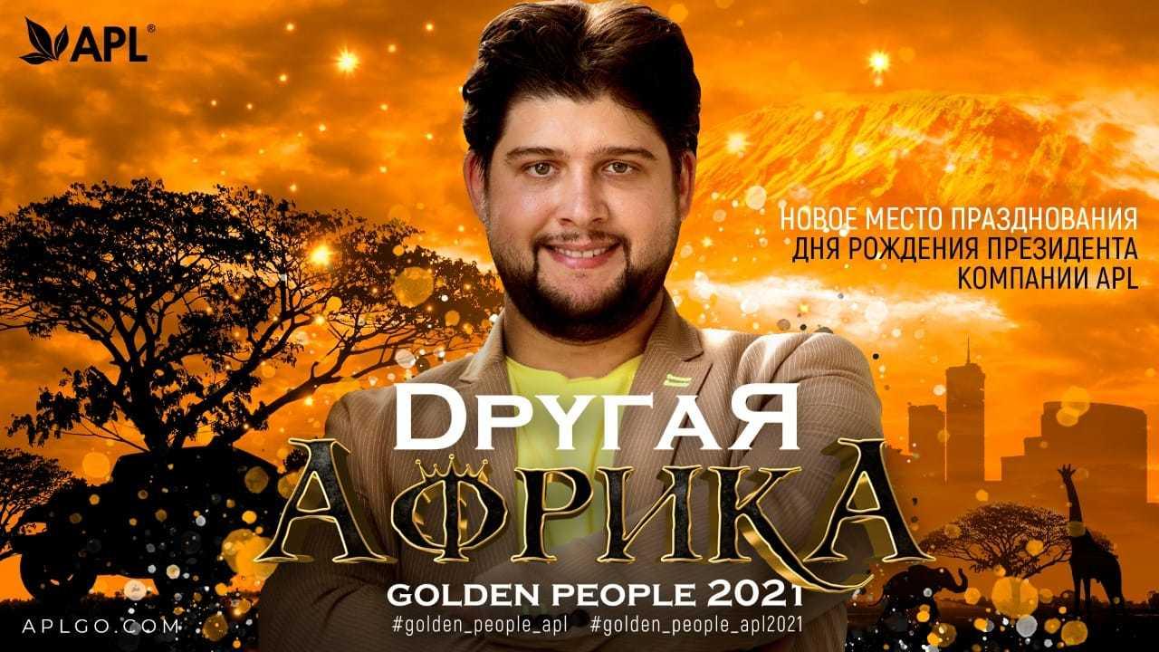 GOLDEN PEOPLE 2021