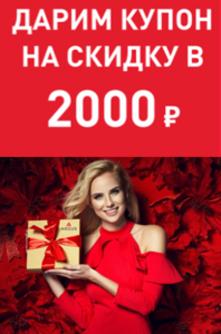 КУПОН 2000 рублей