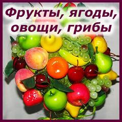 Фрукты, Ягоды, Овощи, Грибы