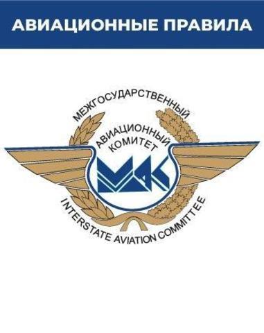 Авиационные правила