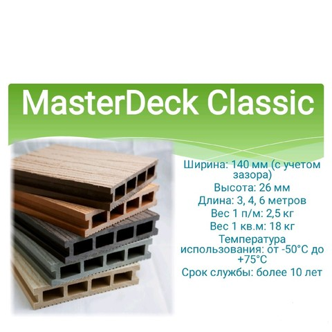 Террасная доска ДПК MasterDeck CLASSIC
