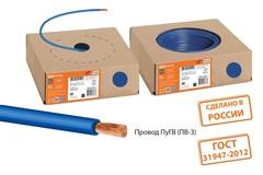 Провод ПуГВ (многопроволочная медная жила) в коробках