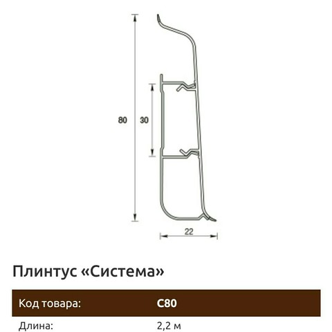 Пластиковый плинтус Ideal СИСТЕМА 80х22