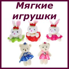 Мягкие игрушки для декора
