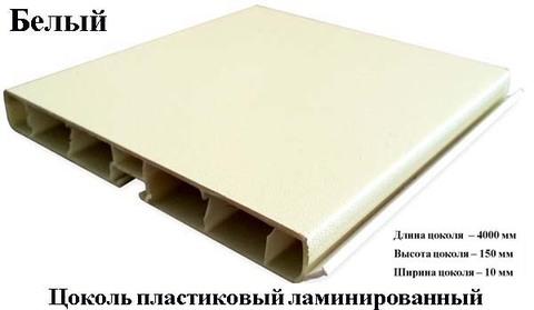 Белый Н-150