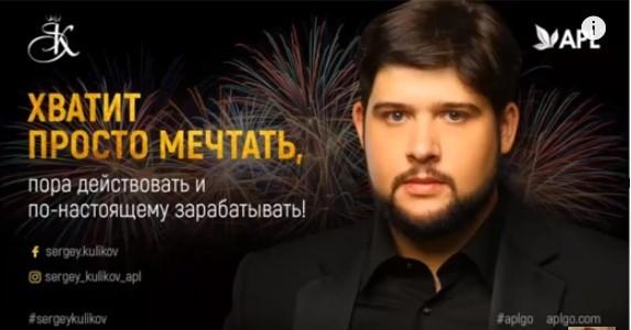 Вебинар презедента  APL Сергея Куликова
