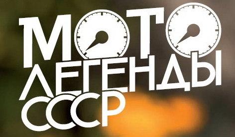 DeAgostini Moto Legends USSR