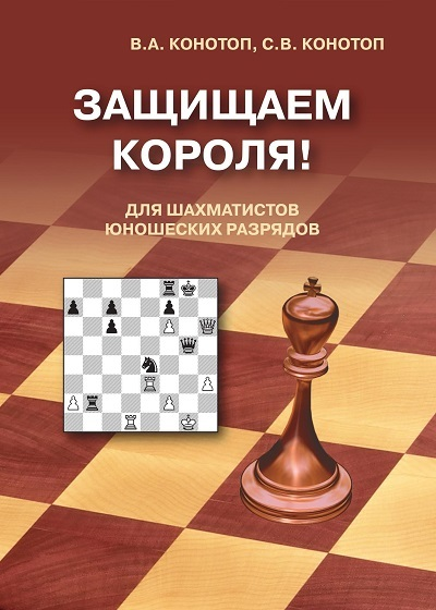 Книги по шахматам под авторством Конотопа В.А. и Конотопа С.В.