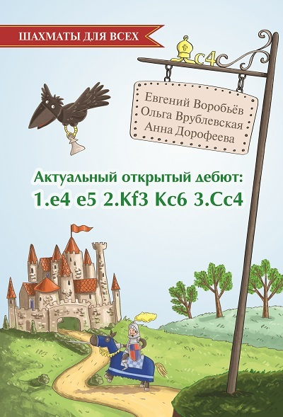Книги по шахматам других авторов