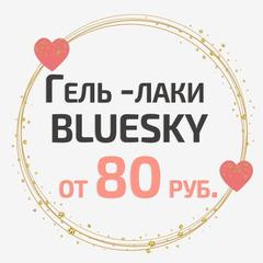 Гель-лак Bluesky от 80 руб.