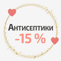 -15% на антисептики