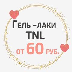 Гель-лак TNL от 60 руб.