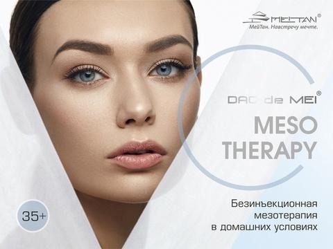 Dao de Mei Mesotherapy 35+