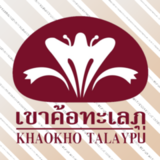 Khaokho talaypu