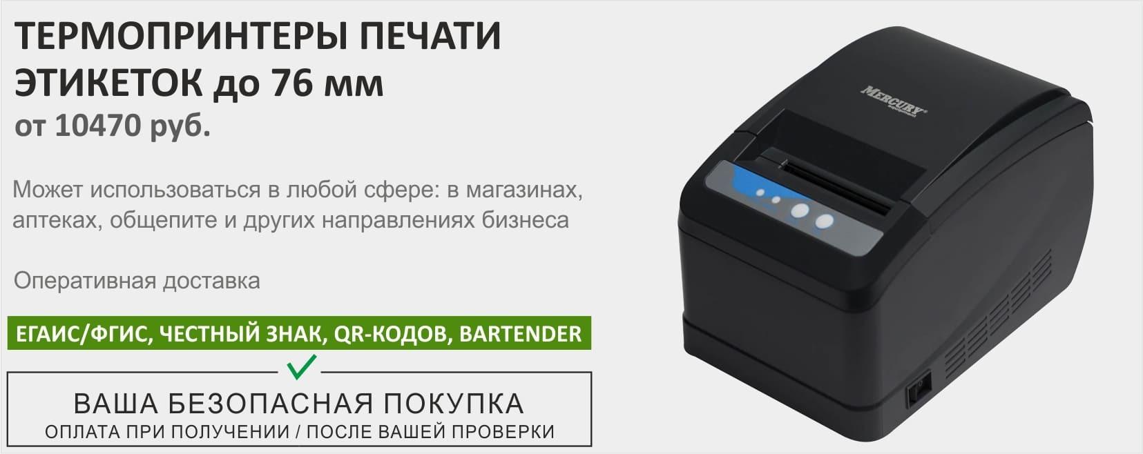 - Принтеры этикеток до 76 мм