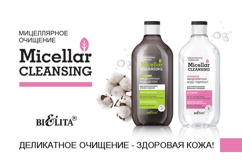 Мицеллярное очищение. Micellar cleansing