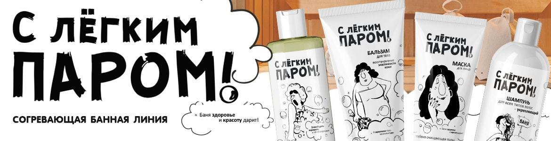 С ЛЁГКИМ ПАРОМ