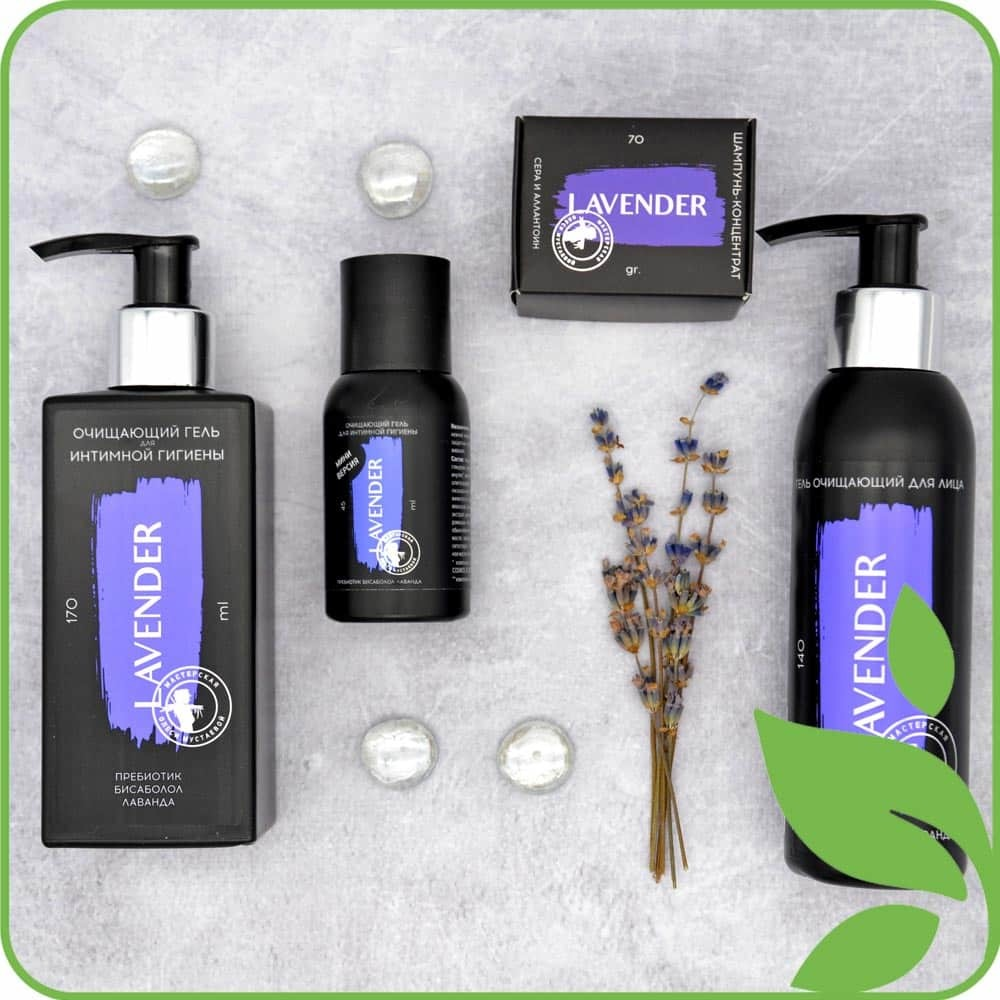 Серия Lavender с пребиотиком бисаболол и лавандой