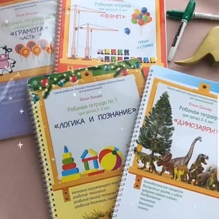 Рабочие тетради издательства Юлии Фишер