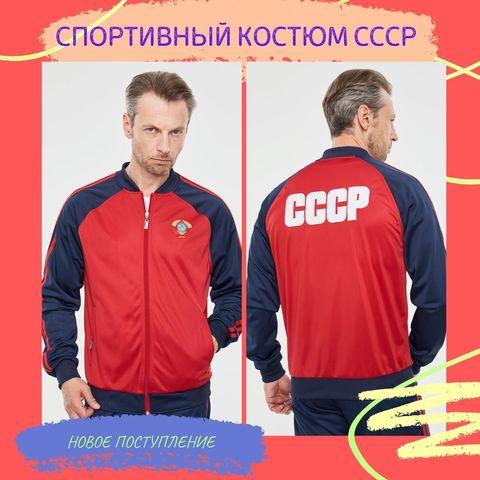 Костюм СССР