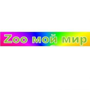 Zoo мой мир