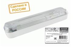 Светильники LED ЖКХ