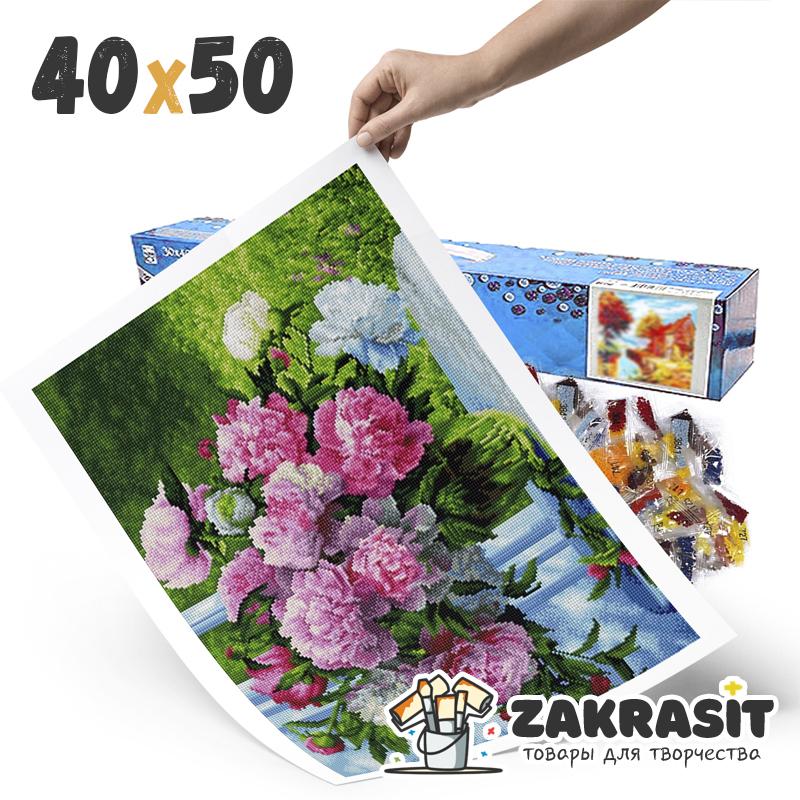 Алмазные мозаики 40х50 без подрамника