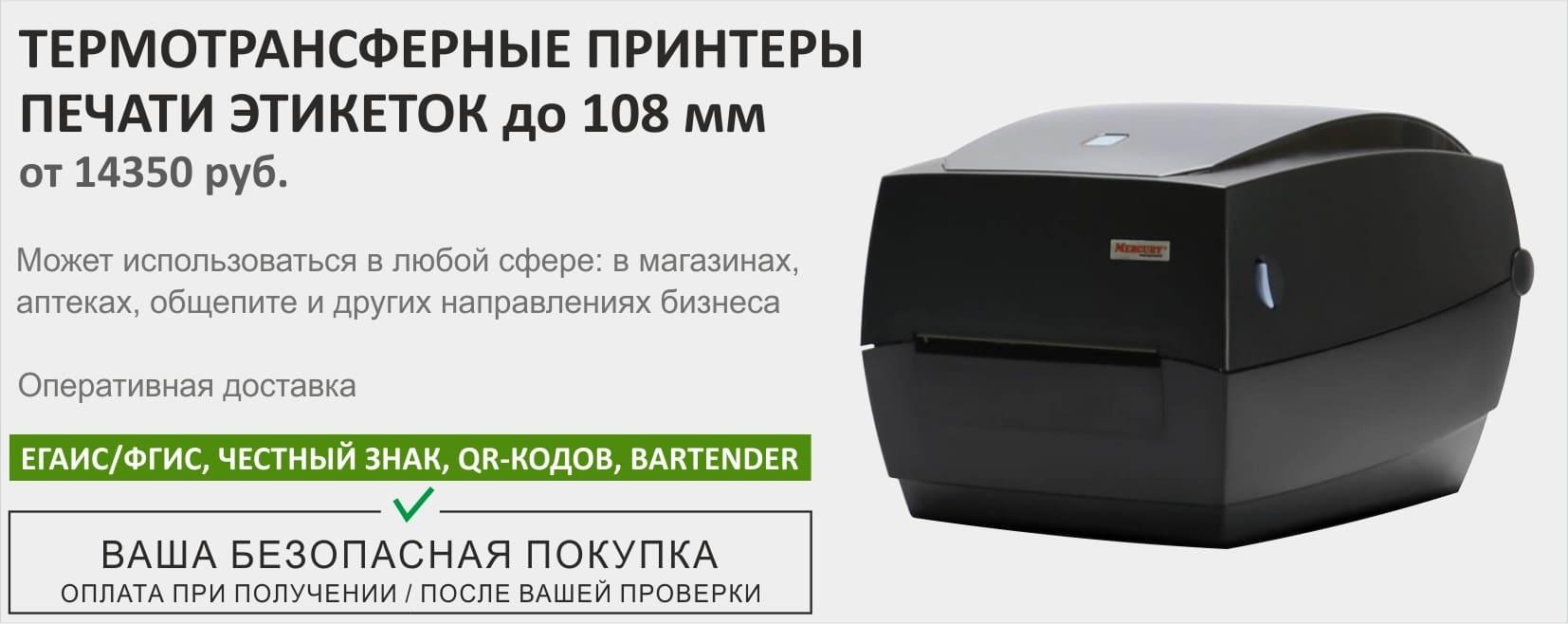 - Принтеры этикеток до 108 мм
