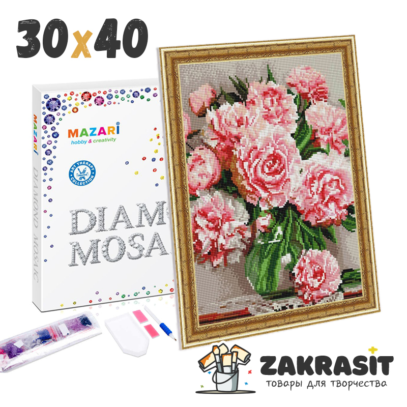 Алмазные мозаики 30х40 на подрамнике