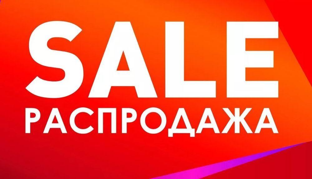 Распродажа | Fanfato.ru