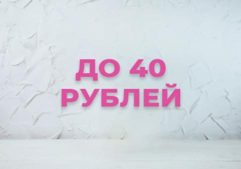 До 40 руб