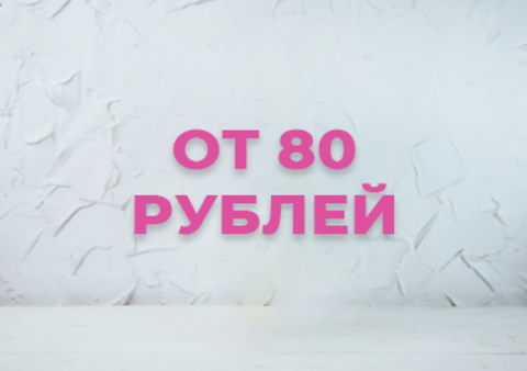 От 80 руб
