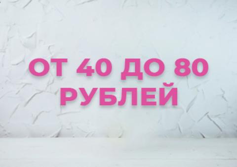 От 40 до 80 руб