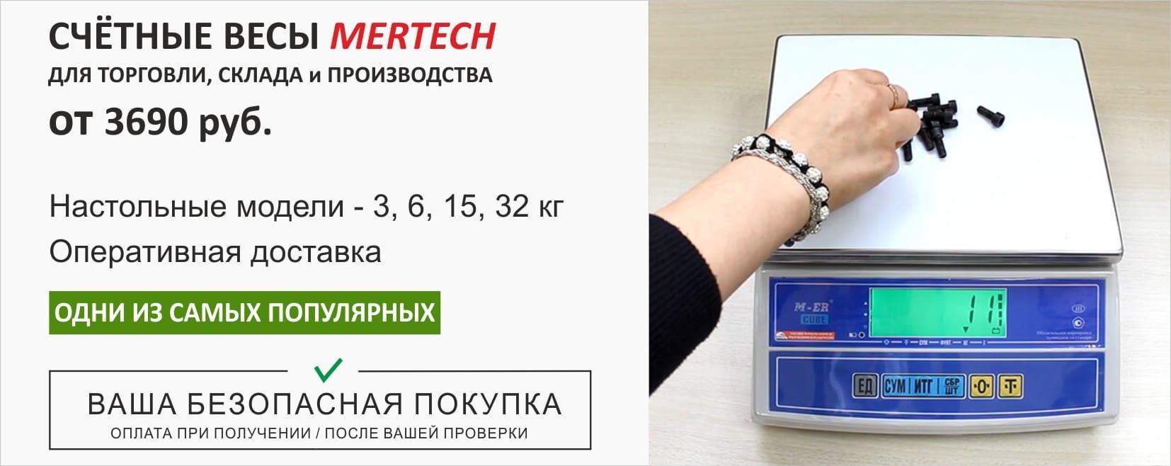 Весы счётные Mertech